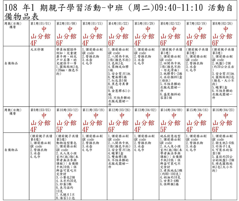 行天宮上課行事曆