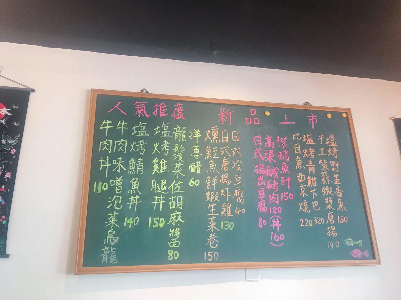 小樽食堂-牆上推薦菜單