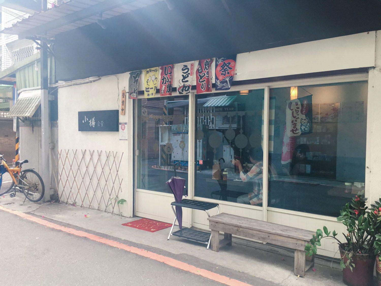 小樽食堂-店面