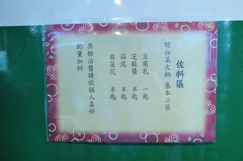 驛站房-佐料區(推薦沾醬比例)