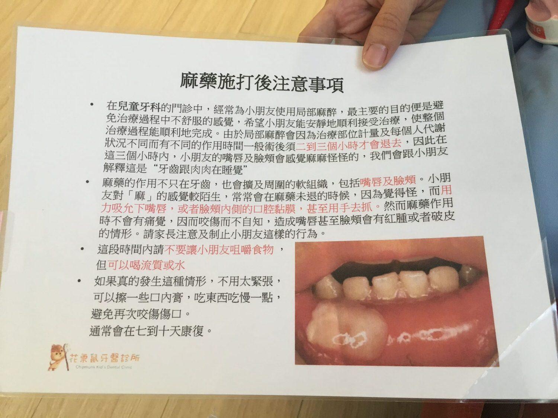 花栗鼠牙科-術後注意事項