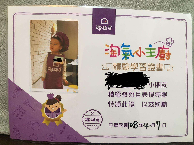 陶板屋頒發的小小主廚體驗營的學習證書