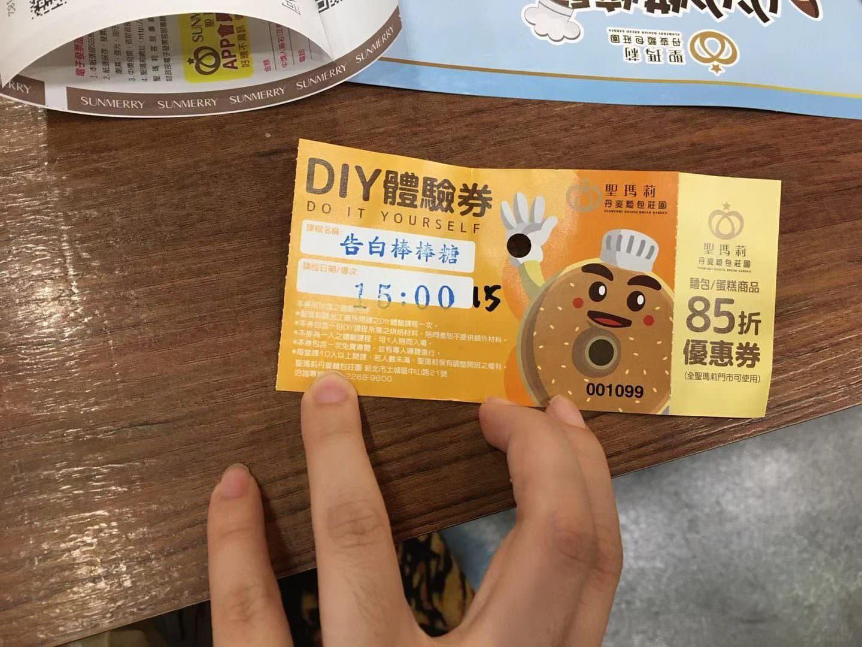 聖瑪莉-DIY體驗券與折價券