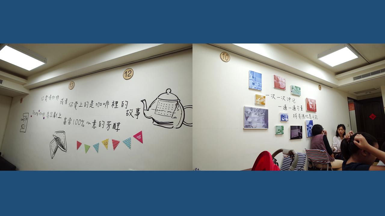 Young記憶會館-牆面設計