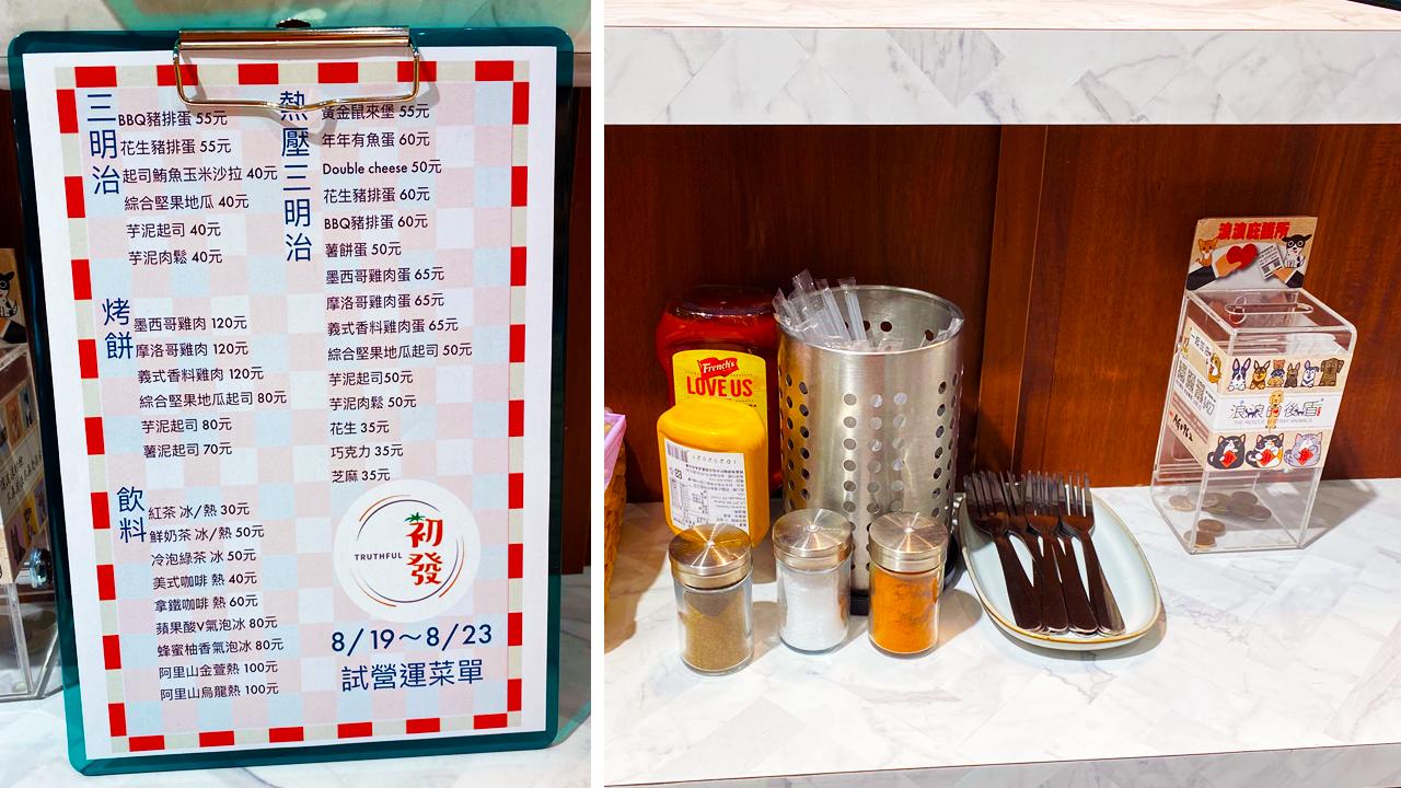 土城初發早餐-菜單與調味料